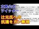【立憲民主党】公式Twitter、辻元清美への抗議を無視している件についての画像