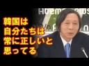 【日韓】武藤正敏「韓国は常に自分たちが正しくて日本が間違ってるという発想」の画像