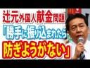 【外国人献金問題】枝野幸男「問題ない。勝手に振り込まれたら防ぎようがない」【辻元清美】の画像