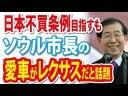 【韓国】日本不買条例を目指すソウル市長の愛車が『レクサス』な件の画像