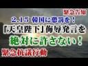 【緊急抗議行動】天皇陛下侮辱発言を絶対に許すな!韓国に懲罰を!の画像