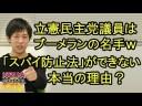 日本で『スパイ防止法』ができない理由についての画像