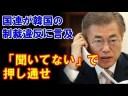 【韓国】国連が制裁違反を指摘、韓国政府「聞いたことがない」の画像