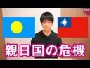 【日台】台湾の蔡英文総統、某国の脅威を念頭に日本に安保対話要請【産経新聞】の画像