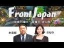 【チャンネル桜】沖縄と橋下問題報告、米朝会談やインド・パキスタン軍事衝突などについての画像