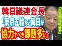 韓日議連会長「東京五輪など、協力すべき課題が多く、解決法が至急だ」の画像