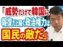 橋下徹「威勢だけで韓国に報復だと騒ぐ政治権力は国民の敵だ!」の画像