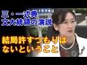 【日韓関係】松川るい「日本を許すつもりはないということ」の画像