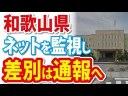 【和歌山県】ネットを監視し、差別的書き込みは法務局へ通報する【言論統制】の画像