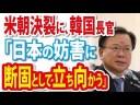 【米朝会談】韓国「米国と北朝鮮を説得し、日本の妨害に断固立ち向かう」の画像