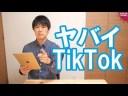 【超危険】TikTokは中国共産党の情報収集アプリだった件の画像