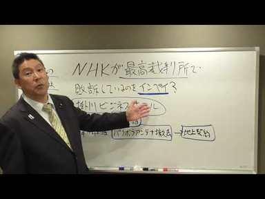 【ホテル受信料裁判】NHKが最高裁で敗訴!NHKは隠蔽に必死!