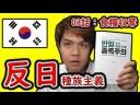 【韓国人の反応】『反日種族主義』を読んで、食糧収奪の真実を知るの画像