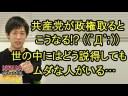 もしも共産党が政権を取ると、日本はどうなるのか?の画像