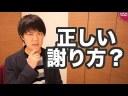 日本の謝り方が良くないのか!?日韓関係での『正しい謝り方』についての画像