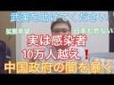 【拡散希望】コロナウイルスの恐怖、武漢は既に地獄【中国政府の闇】の画像
