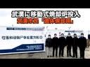【コロナウイルス】武漢、移動式焼却炉を投入!武漢市民「遺体焼却用」の画像