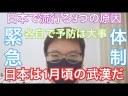 【コロナウイルス】日本政府は人口削減計画に便乗しているのか【年金対策】の画像