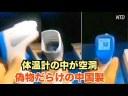 【コロナウイルス】世界各国が悲鳴!中国製の体温計の中身が空っぽだった件の画像
