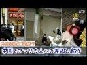 【新型コロナウイルス】中国でアフリカ人が襲われる!【差別】の画像