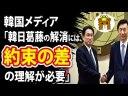 【韓国コラム】被害者と加害者の視点の違い!韓日葛藤の解消には、約束の差の理解が必要!の画像