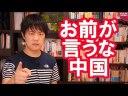 【日本漁船追尾】尖閣問題で中国の報道官「騒ぎ起こすな」と日本に責任転嫁の画像
