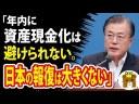 【徴用工問題】韓国「年内に資産現金化は避けられない。日本の報復措置には耐えられる」の画像