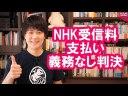 【NHK受信料契約】『NHKが映らないテレビは契約義務なし』という当たり前の判決についての画像