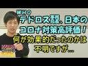 【新型コロナウイルス】WHOテドロス事務局長、日本の対策を高評価の画像