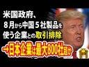 【米国】中国の5社製品を使う企業との取引排除!日本企業800社対象!の画像