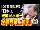 日本が韓国のG7参加に反対!韓国大統領府「日本は、破廉恥水準が全世界最上位圏」の画像