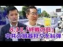 【法輪功】日本の街頭で中国共産党の『臓器狩り』について語る【ジェノサイド】の画像