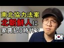 【韓国人の反応】南北協力法案について「北朝鮮人に家賃を払うのか!?」の画像