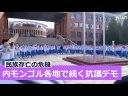 【恐怖】日本メディアは報じない、中国共産党によるモンゴル語抹殺【ジェノサイド】の画像