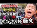 【中国】新型コロナ感染者激増で学校等も閉鎖!感染者数を発表した病院の院長らが免職処分の画像