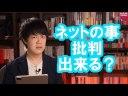 【日本学術会議】朝日新聞「ネットがフェイクニュースをばらまき、人々を誤導・混乱させた罪は大きい」の画像