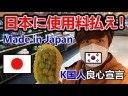 【韓国パクリ事情】韓国人もビックリ!日本のシャインマスカット農家に使用料払え!の画像