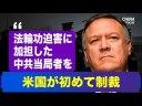 【米国】法輪功迫害に加担した中国当局者を制裁の画像