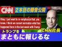 【海外捏造報道】CNN社長が電話会議で指示「トランプをまともじゃない人物に見せかけろ」の画像