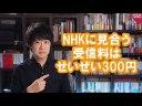 NHKに見合う受信料は200円から300円の画像