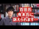 【悲報】百田尚樹さん、有本香さんに訴えられることになった件についての画像