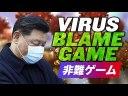 中国共産党「新型コロナウイルスは中国以外から来た」の画像