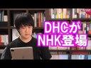 【DHC】吉田会長「NHKは日本の敵」の件についての画像