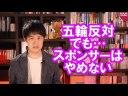 【東京五輪】朝日新聞「中止の決断を菅首相に求めるけどスポンサーはやめない」の画像