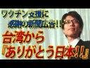 【コロナウイルス】ワクチン支援に台湾から感謝『ありがとう日本!』の新聞広告の画像