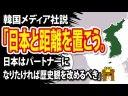【反日】韓国メディア「日本と距離を置こう。日本はパートナーになりたければ歴史観を改めるべき」の画像