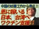 【コロナウイルス】恩に報いる!日本、台湾へワクチン支援!中国の妨害工作から台湾を救え!の画像