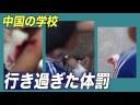 【中国の教育】小学生、字がうまく書けないと教師が手首を切るの画像