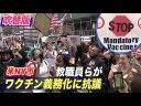 【コロナウイルス】教職員たちがワクチン義務化に抗議デモ【ニューヨーク】の画像