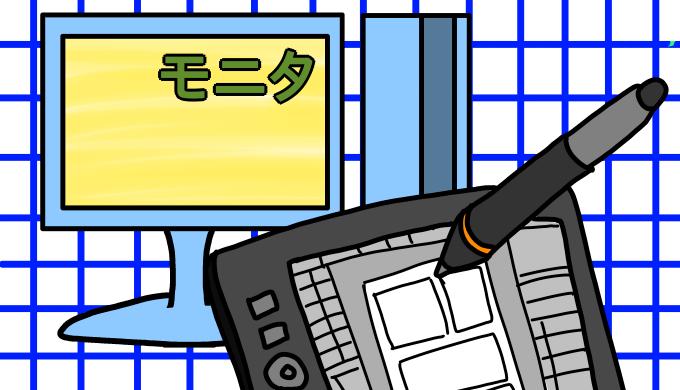 動作環境:モニタ